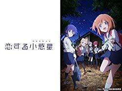 【アマゾンプライム】恋する小惑星