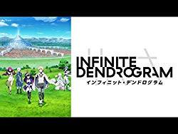 【アマゾンプライム】インフィニット・デンドログラム